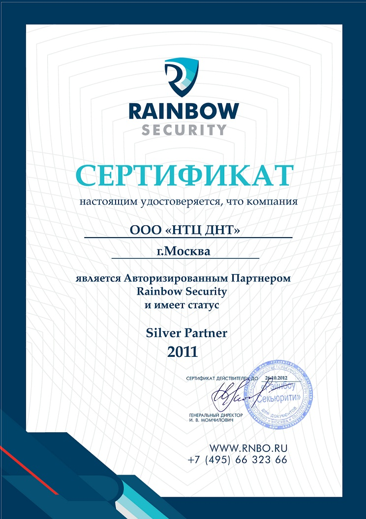 Discom NT - Silver Partner 2011 Rainbow Security